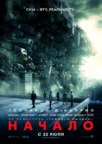 Начало / Inception (2010) TS