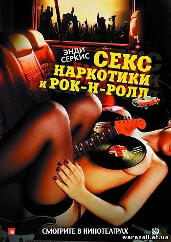 Секс, наркотики и рок-н-ролл / Sex & Drugs & Rock & Roll (2010) DVD5